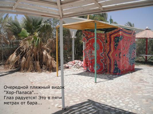 """Пляжный вид  отеля """"Хор-Палас"""" г. Хургада. Египет"""