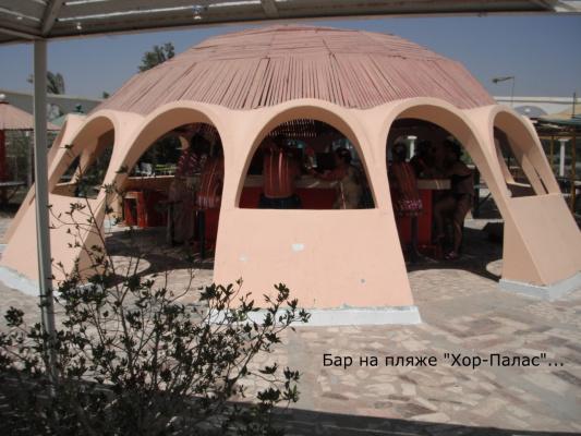 """Бар на пляже  отеля """"Хор-Палас"""" г. Хургада. Египет"""
