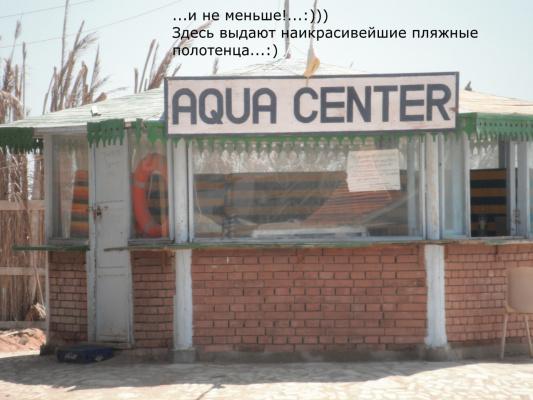 """Аква-центр отеля """"Хор-Палас"""" г. Хургада. Египет"""