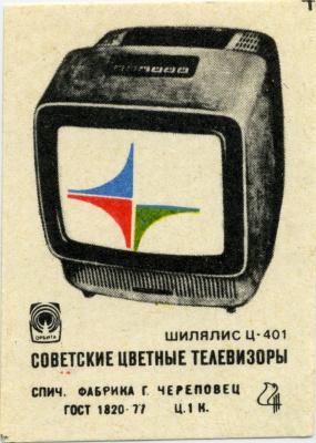 Телевизоры-9