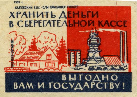 1959 Реклама на спичках 0054