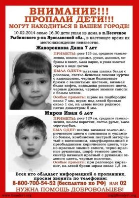 Внимание!!!! Пропали дети! Ярославская область