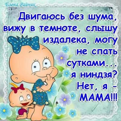 Мама!