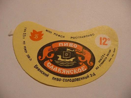 Славянское пиво производства Брянский пиво-солодовенный завод
