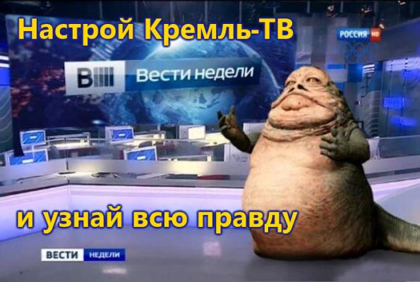 Настрой Кремль-ТВ и узнай всю правду