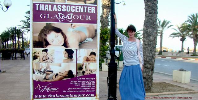 Glamour Thalasso & Spa - Tunisie - Hammamet
