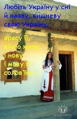 Любити Україну!!!