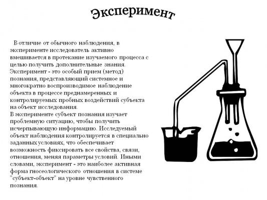 0017-017-Eksperiment