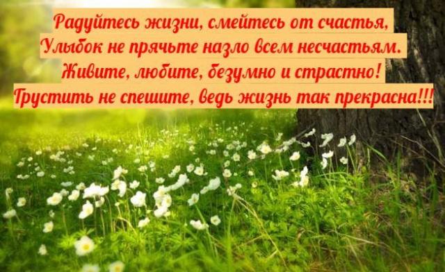 pozitivnye_kartinki_27