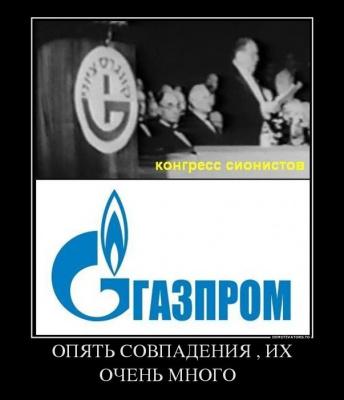 Знак Газпрома. Совпадение?