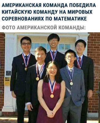 Американская команда победила китайскую команду...