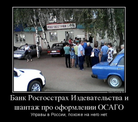 822639_bank-rosgosstrah-izdevatelstva-i-shantazh-pro-oformlenii-osago_demotivators_to