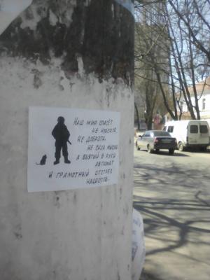 В Николаеве появились листовки