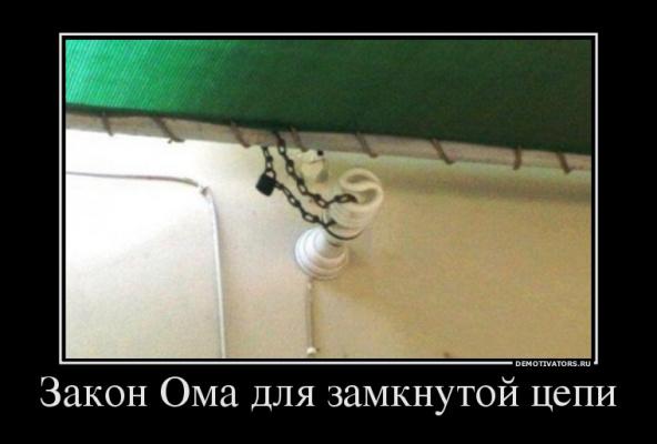 79882373_zakon-oma-dlya-zamknutoj-tsepi