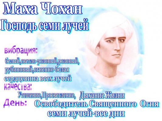 Господь Семи Лучей