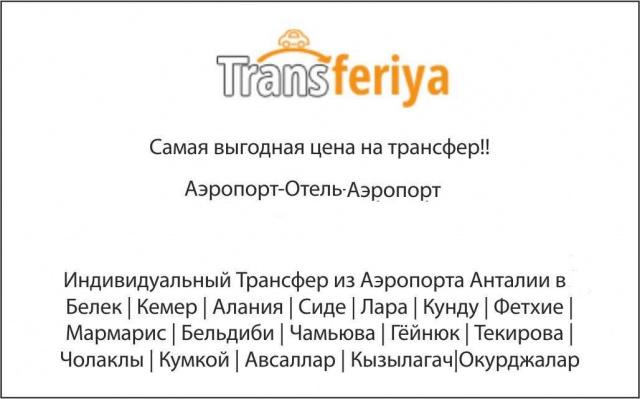 Трансферная компания на Анталийском побережье