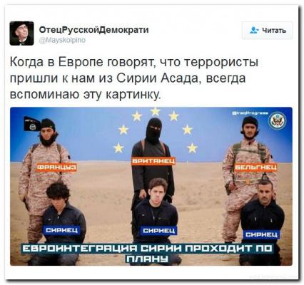 Когда в Европе говорят, что террористы пришли из Сирии...