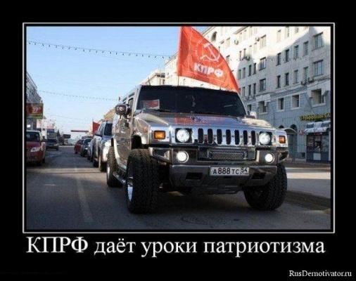 КПРФ учит патриотизму на джипе главного врага