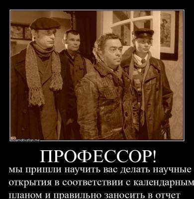 О реформах в российской науке