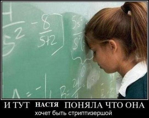 И тут Настя поняла, что она  хочет быть призёршей ))