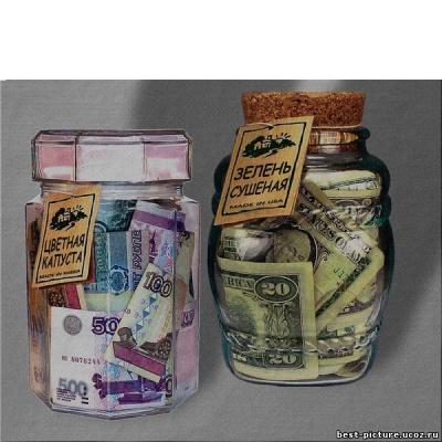 Деньги - это товар, а он бывает разный....