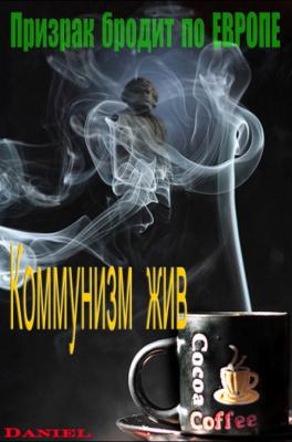 Призрак коммунизма-2