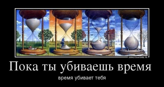 Об убивании времени