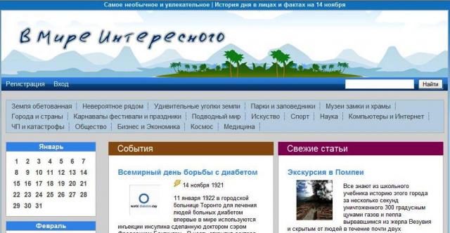 Вот мой новый сайт http://www.vmireinteresnogo.com/