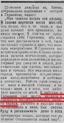 Головокружительная карьера украинки
