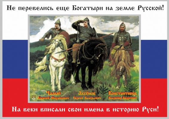 Не перевелись ещё богатыри на земле русской!!