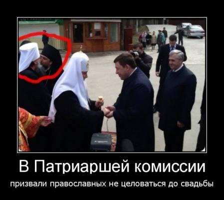 В Патриаршей комиссии РПЦ по вопросам семьи, защиты материнства и детства призвали православных россиян не целоваться до свадьбы