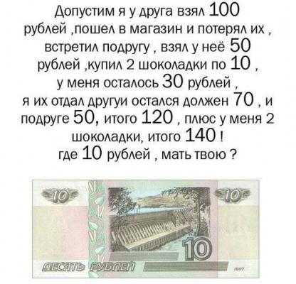 Где еще 10 рублей????