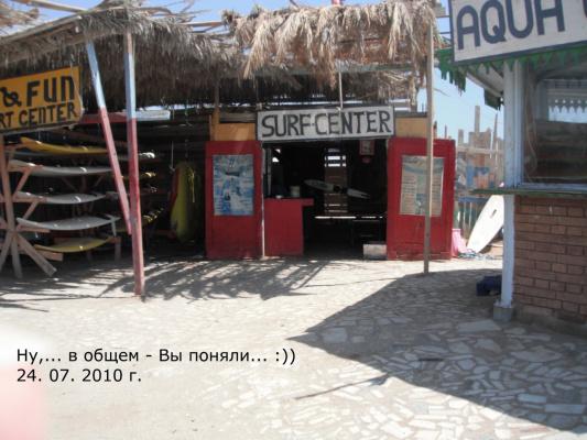 """Услуги пляжа отеля """"Хор-Палас"""" г. Хургада. Египет"""