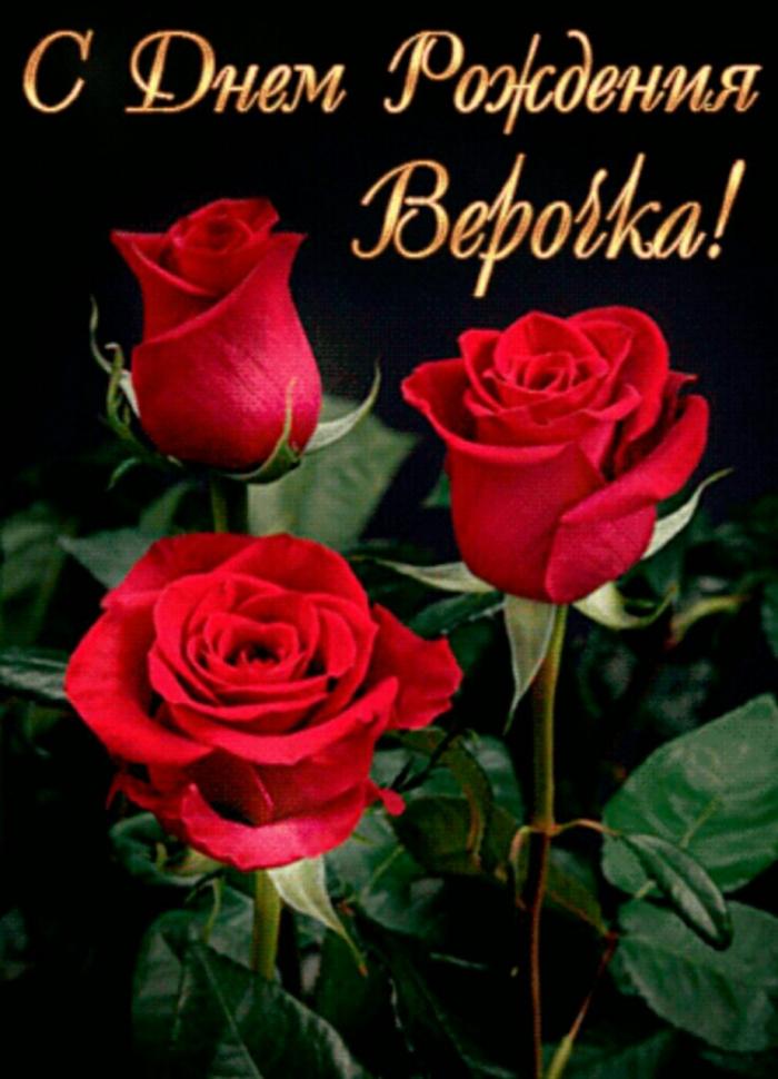 Поздравление с днем рождения женщине для веры