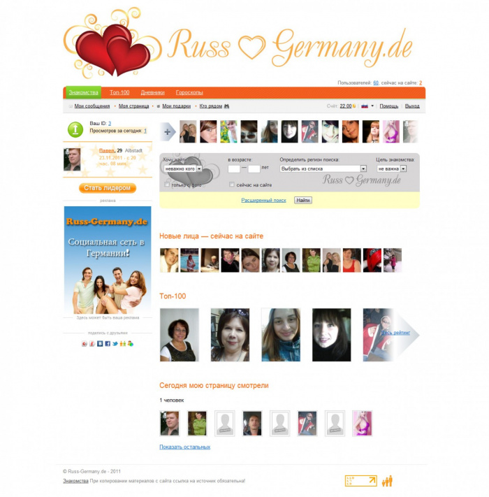 Хорошие российские сайты знакомств