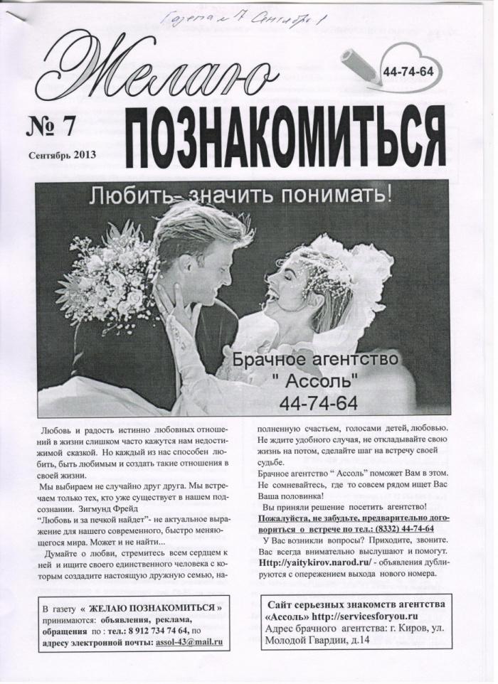 Знакомства С Газеты Она