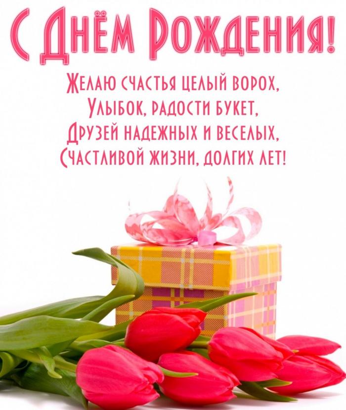 Смс поздравления с днём рождения тёте