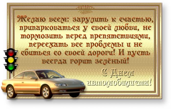 Поздравления для коллеги водителя с днем рождения 184