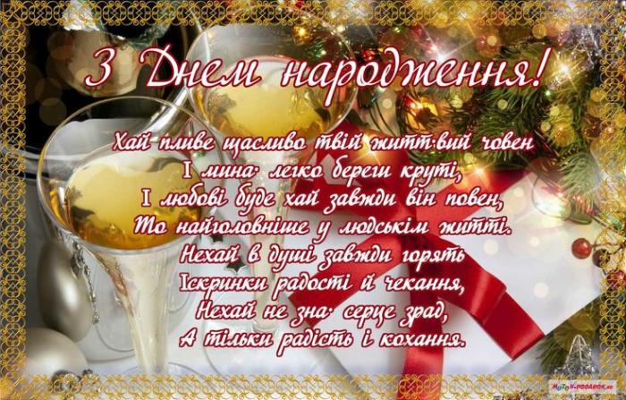 Поздравления с юбилеем не украинском языке