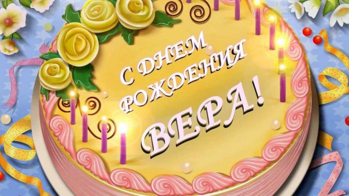 Поздравления с юбилеем вере