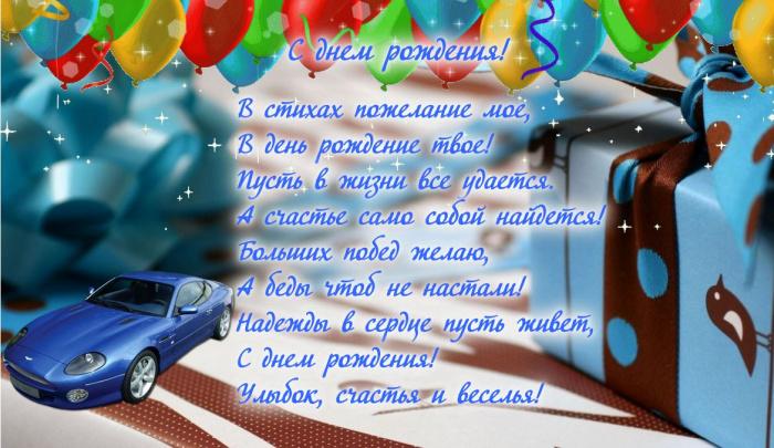 Короткое поздравления с днем рождения прикольные молодому человеку