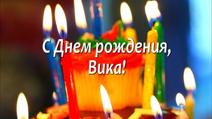 Поздравления с днем рождения для вика