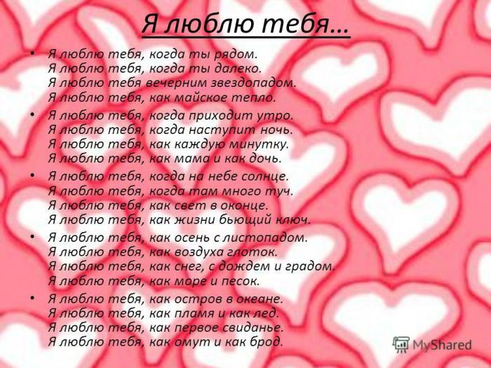 Стих любимому я хочу быть с тобою всегда