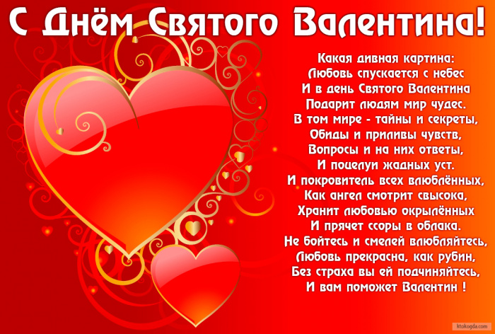 Поздравления с днем валентина-видео