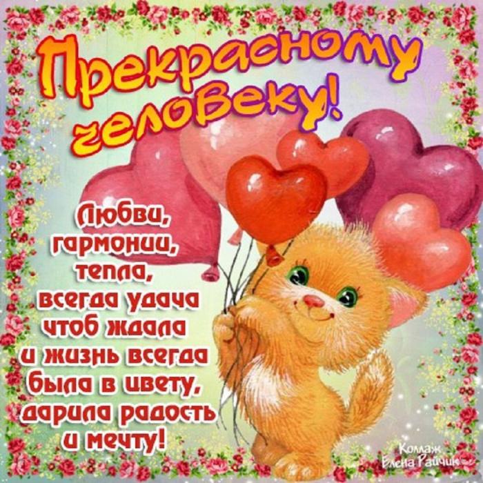 Поздравление с днем рождения красивой девушке от друзей