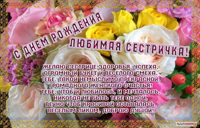 Поздравление с днём рождения открытки сестре