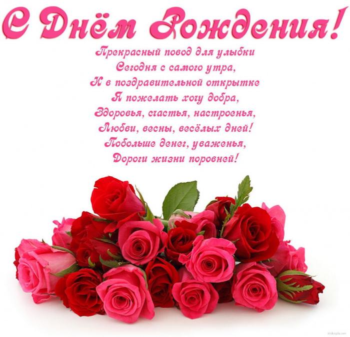 Поздравление днём рождения коллеге-женщине подруге