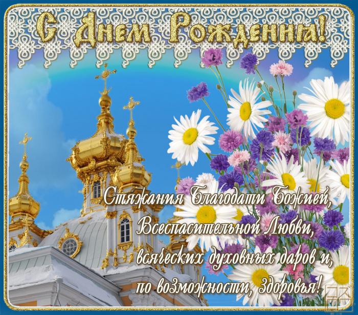 Поздравление с днем рождения для папы христианские
