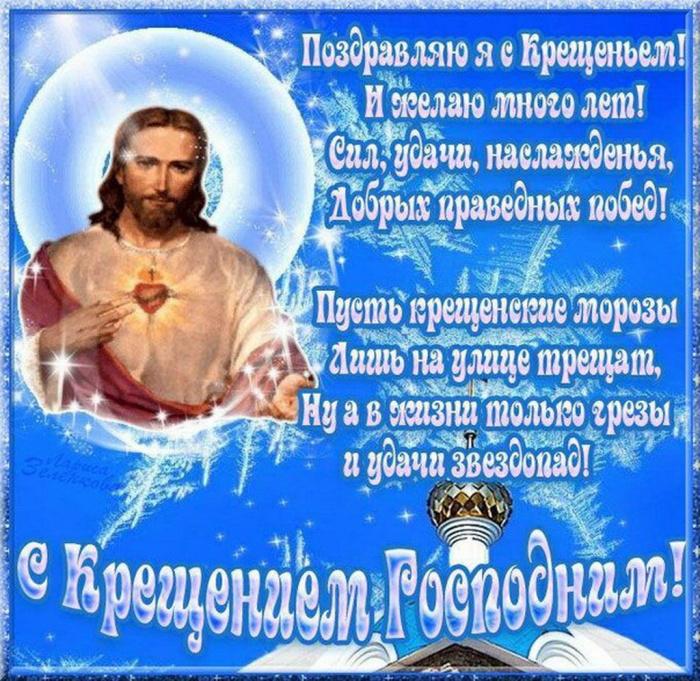 Поздравленья с днем крещенья