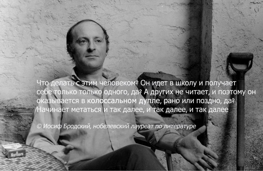 Поэт Бродский на вручении премии им. Кличко